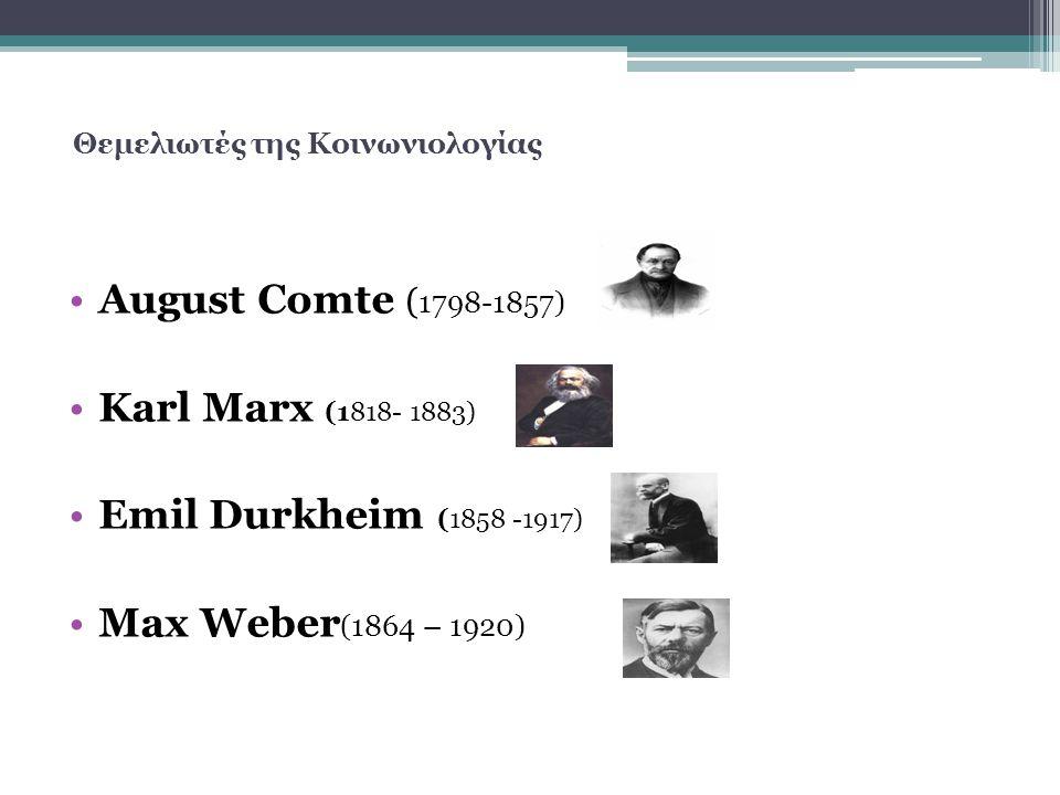 Θεμελιωτές της Κοινωνιολογίας August Comte ( 1798-1857) Karl Marx (1818- 1883) Emil Durkheim (1858 -1917) Max Weber (1864 – 1920)