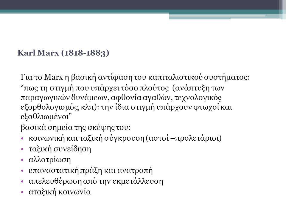 """Karl Marx (1818-1883) Για το Μarx η βασική αντίφαση του καπιταλιστικού συστήματος: """"πως τη στιγμή που υπάρχει τόσο πλούτος (ανάπτυξη των παραγωγικών δ"""