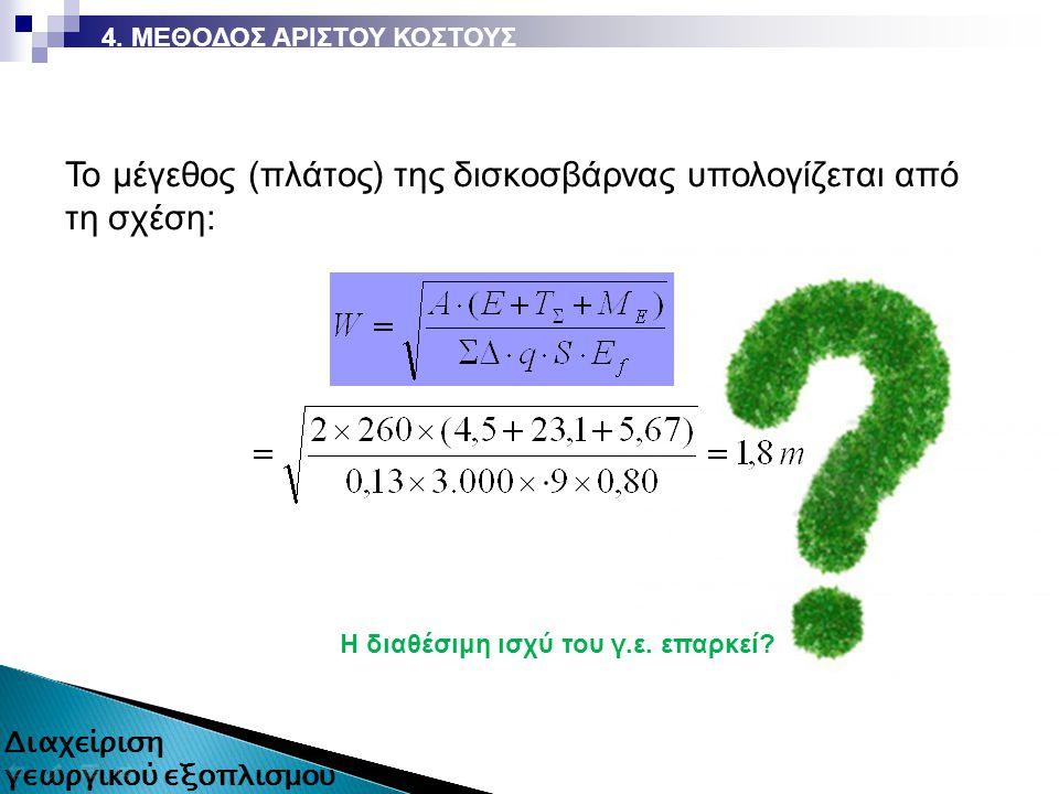 H διαθέσιμη ισχύ του γ.ε. επαρκεί? Το μέγεθος (πλάτος) της δισκοσβάρνας υπολογίζεται από τη σχέση: 4. ΜΕΘΟΔΟΣ ΑΡΙΣΤΟΥ ΚΟΣΤΟΥΣ
