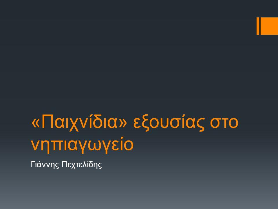 «Παιχνίδια» εξουσίας στο νηπιαγωγείο Γιάννης Πεχτελίδης