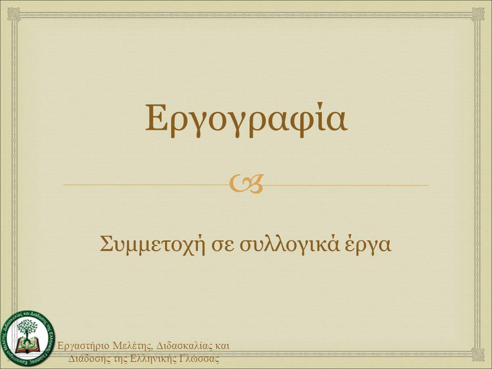 Εργαστήριο Μελέτης, Διδασκαλίας και Διάδοσης της Ελληνικής Γλώσσας  Εργογραφία Συμμετοχή σε συλλογικά έργα
