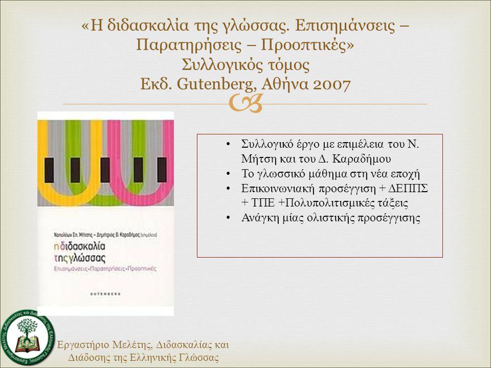 Εργαστήριο Μελέτης, Διδασκαλίας και Διάδοσης της Ελληνικής Γλώσσας  «Η διδασκαλία της γλώσσας.