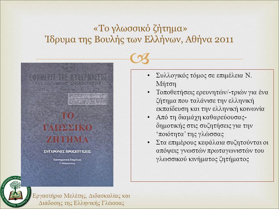 Εργαστήριο Μελέτης, Διδασκαλίας και Διάδοσης της Ελληνικής Γλώσσας  «Το γλωσσικό ζήτημα» Ίδρυμα της Βουλής των Ελλήνων, Αθήνα 2011 Συλλογικός τόμος σε επιμέλεια Ν.