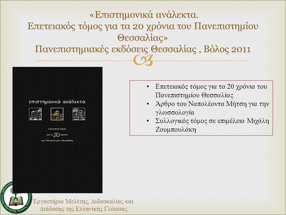 Εργαστήριο Μελέτης, Διδασκαλίας και Διάδοσης της Ελληνικής Γλώσσας  «Επιστημονικά ανάλεκτα.