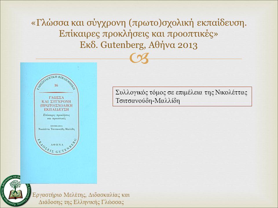 Εργαστήριο Μελέτης, Διδασκαλίας και Διάδοσης της Ελληνικής Γλώσσας  «Γλώσσα και σύγχρονη (πρωτο)σχολική εκπαίδευση.