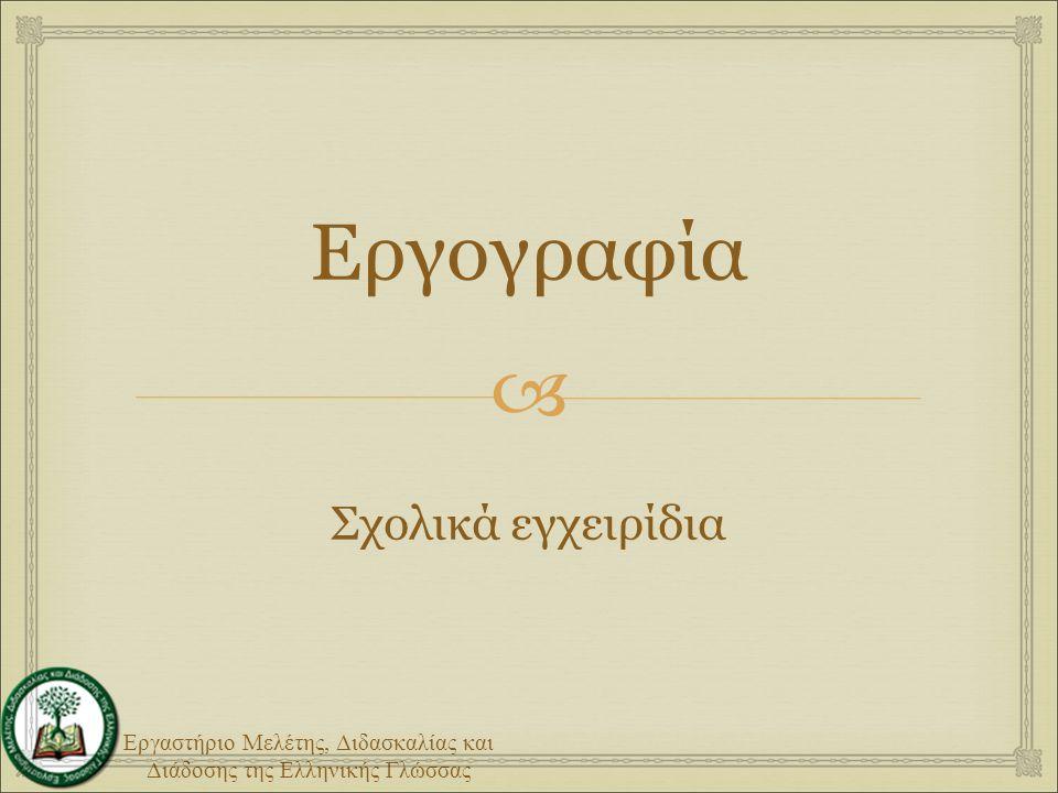 Εργαστήριο Μελέτης, Διδασκαλίας και Διάδοσης της Ελληνικής Γλώσσας  Εργογραφία Σχολικά εγχειρίδια