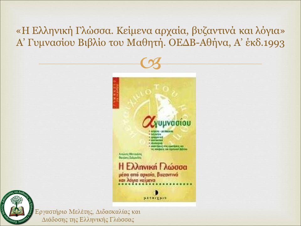 Εργαστήριο Μελέτης, Διδασκαλίας και Διάδοσης της Ελληνικής Γλώσσας  «Η Ελληνική Γλώσσα.