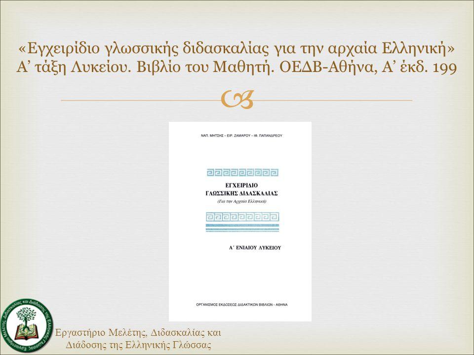 Εργαστήριο Μελέτης, Διδασκαλίας και Διάδοσης της Ελληνικής Γλώσσας  «Εγχειρίδιο γλωσσικής διδασκαλίας για την αρχαία Ελληνική» Α' τάξη Λυκείου.