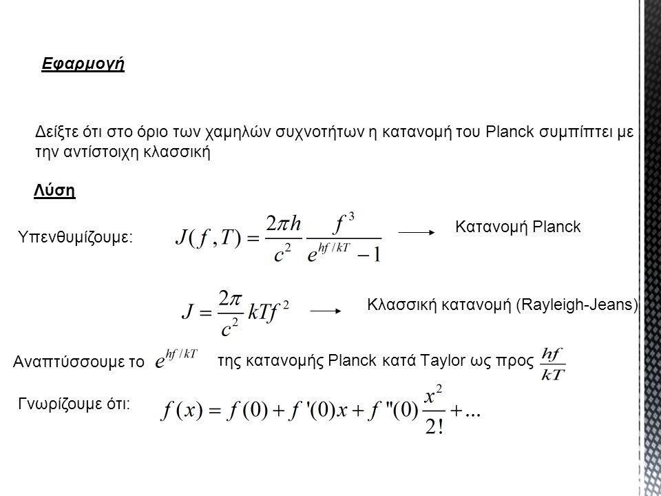 Δείξτε ότι στο όριο των χαμηλών συχνοτήτων η κατανομή του Planck συμπίπτει με την αντίστοιχη κλασσική Λύση Υπενθυμίζουμε: Κατανομή Planck Κλασσική κατ