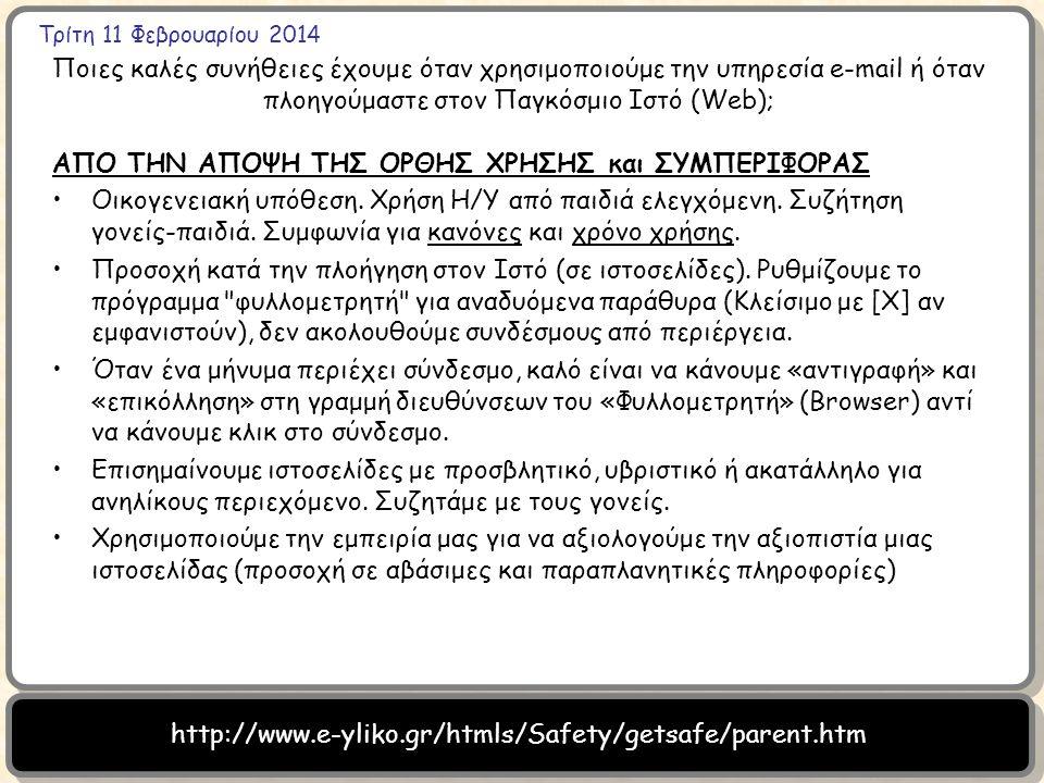 Τρίτη 11 Φεβρουαρίου 2014 Ποιες καλές συνήθειες έχουμε όταν χρησιμοποιούμε την υπηρεσία e-mail ή όταν πλοηγούμαστε στον Παγκόσμιο Ιστό (Web); ΑΠΟ ΤΗΝ