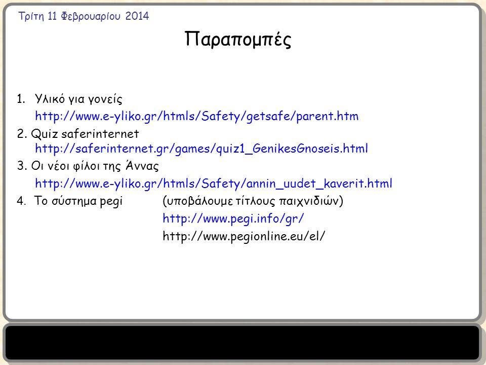 Τρίτη 11 Φεβρουαρίου 2014 Παραπομπές 1.Υλικό για γονείς http://www.e-yliko.gr/htmls/Safety/getsafe/parent.htm 2. Quiz saferinternet http://saferintern