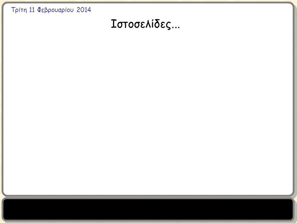 Τρίτη 11 Φεβρουαρίου 2014 Ιστοσελίδες...