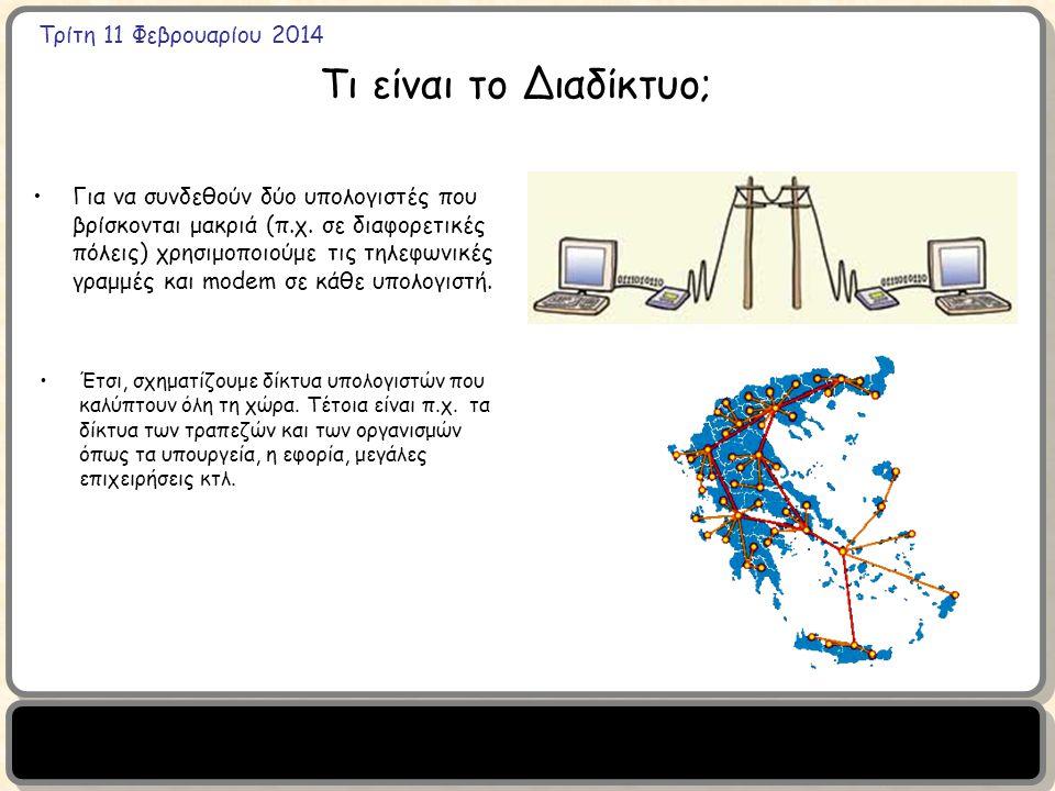 Τρίτη 11 Φεβρουαρίου 2014 Τι είναι το Διαδίκτυο; Για να συνδεθούν δύο υπολογιστές που βρίσκονται μακριά (π.χ. σε διαφορετικές πόλεις) χρησιμοποιούμε τ