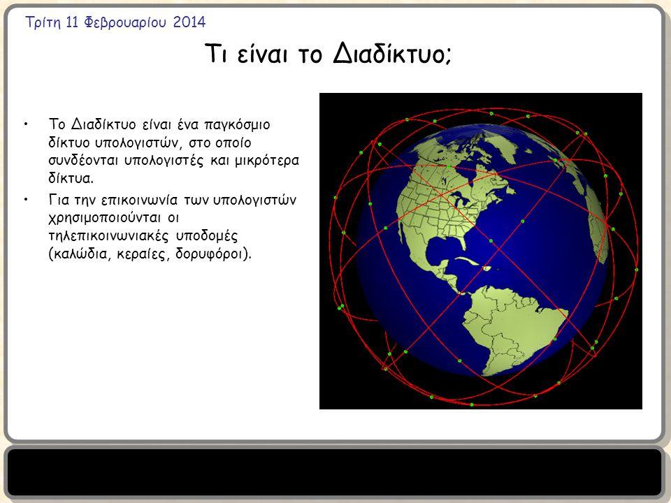 Τρίτη 11 Φεβρουαρίου 2014 Τι είναι το Διαδίκτυο; Το Διαδίκτυο είναι ένα παγκόσμιο δίκτυο υπολογιστών, στο οποίο συνδέονται υπολογιστές και μικρότερα δ