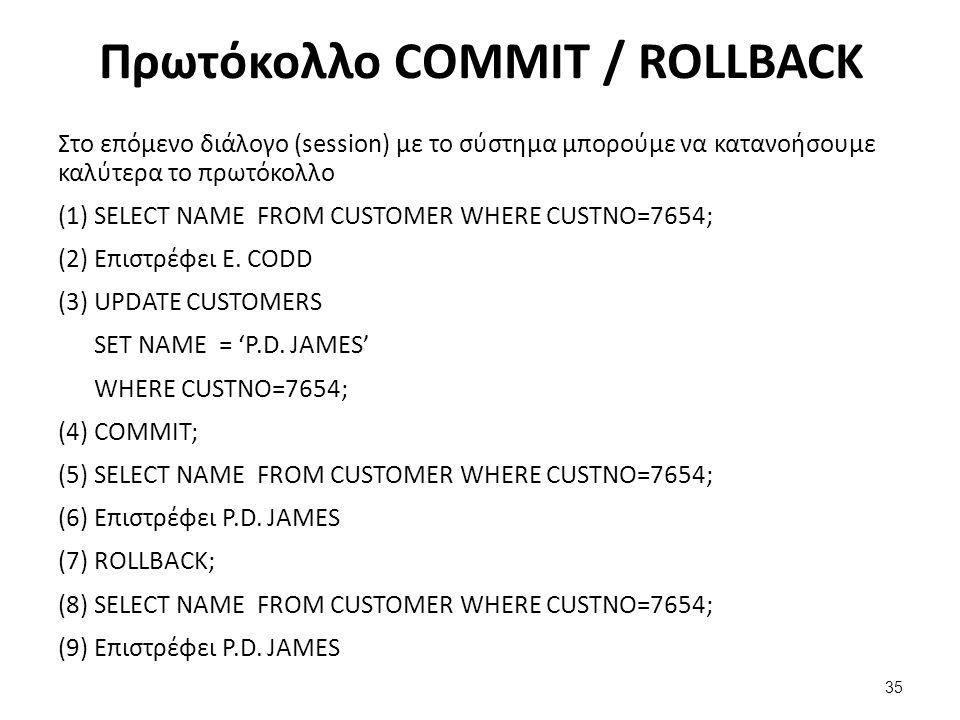 Πρωτόκολλο COMMIT / ROLLBACK Στο επόμενο διάλογο (session) με το σύστημα μπορούμε να κατανοήσουμε καλύτερα το πρωτόκολλο (1) SELECT NAME FROM CUSTOMER WHERE CUSTNO=7654; (2) Επιστρέφει E.