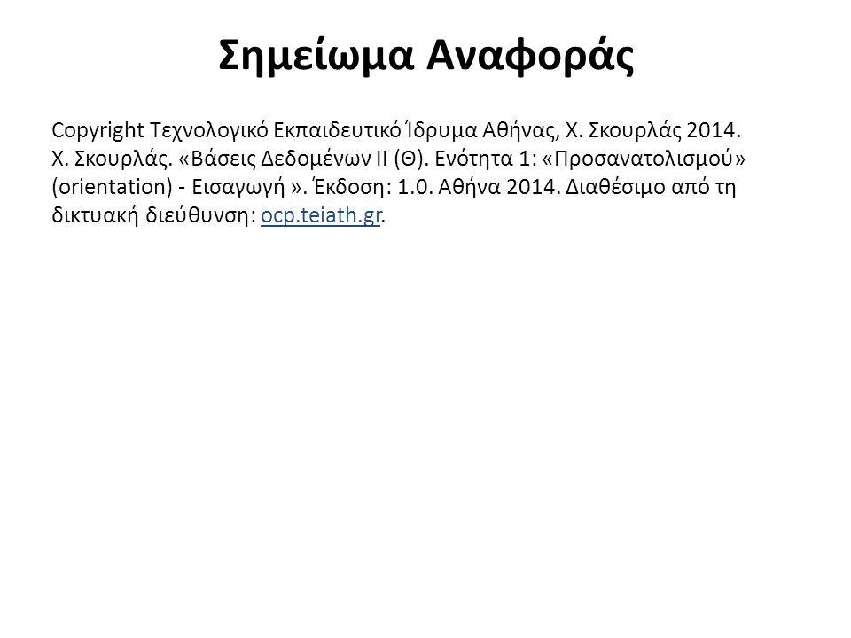 Σημείωμα Αναφοράς Copyright Τεχνολογικό Εκπαιδευτικό Ίδρυμα Αθήνας, Χ. Σκουρλάς 2014. Χ. Σκουρλάς. «Βάσεις Δεδομένων II (Θ). Ενότητα 1: «Προσανατολισμ