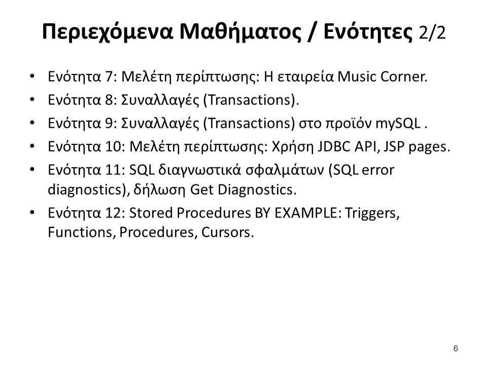 Περιεχόμενα Μαθήματος / Ενότητες 2/2 Ενότητα 7: Μελέτη περίπτωσης: Η εταιρεία Music Corner. Ενότητα 8: Συναλλαγές (Transactions). Ενότητα 9: Συναλλαγέ