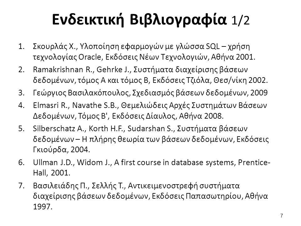 Ενδεικτική Βιβλιογραφία 1/2 1.Σκουρλάς Χ., Υλοποίηση εφαρμογών με γλώσσα SQL – χρήση τεχνολογίας Oracle, Εκδόσεις Νέων Τεχνολογιών, Αθήνα 2001.
