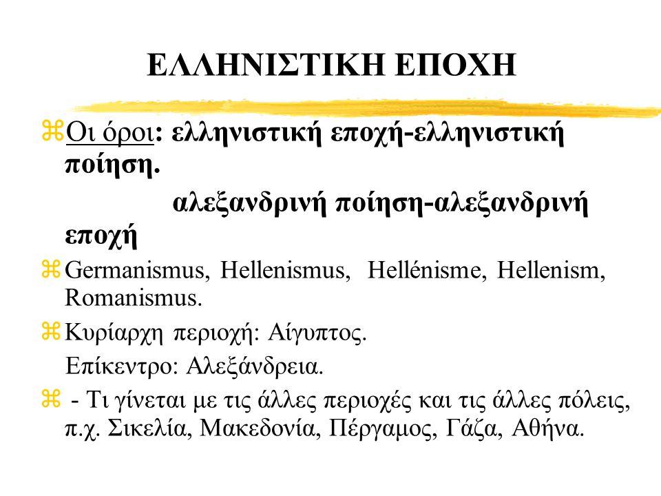 ΕΛΛΗΝΙΣΤΙΚΗ ΕΠΟΧΗ zΟι όροι: ελληνιστική εποχή-ελληνιστική ποίηση. αλεξανδρινή ποίηση-αλεξανδρινή εποχή zGermanismus, Hellenismus, Hellénisme, Hellenis