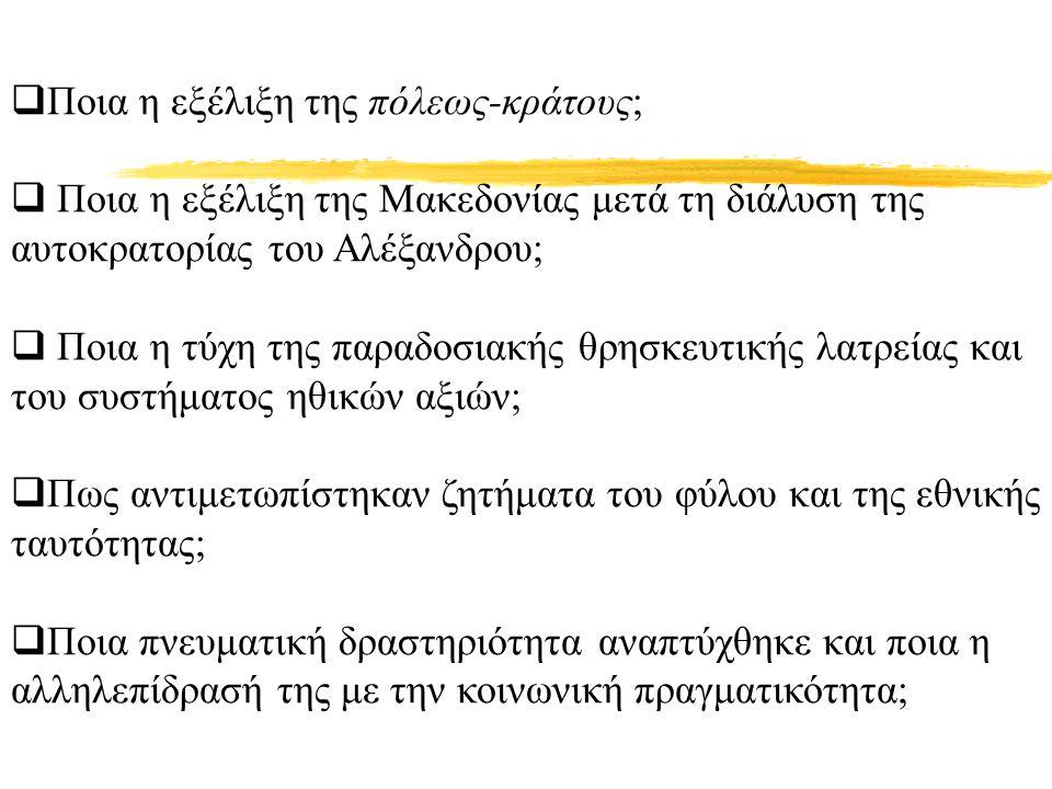  Ποια η εξέλιξη της πόλεως-κράτους;  Ποια η εξέλιξη της Μακεδονίας μετά τη διάλυση της αυτοκρατορίας του Αλέξανδρου;  Ποια η τύχη της παραδοσιακής