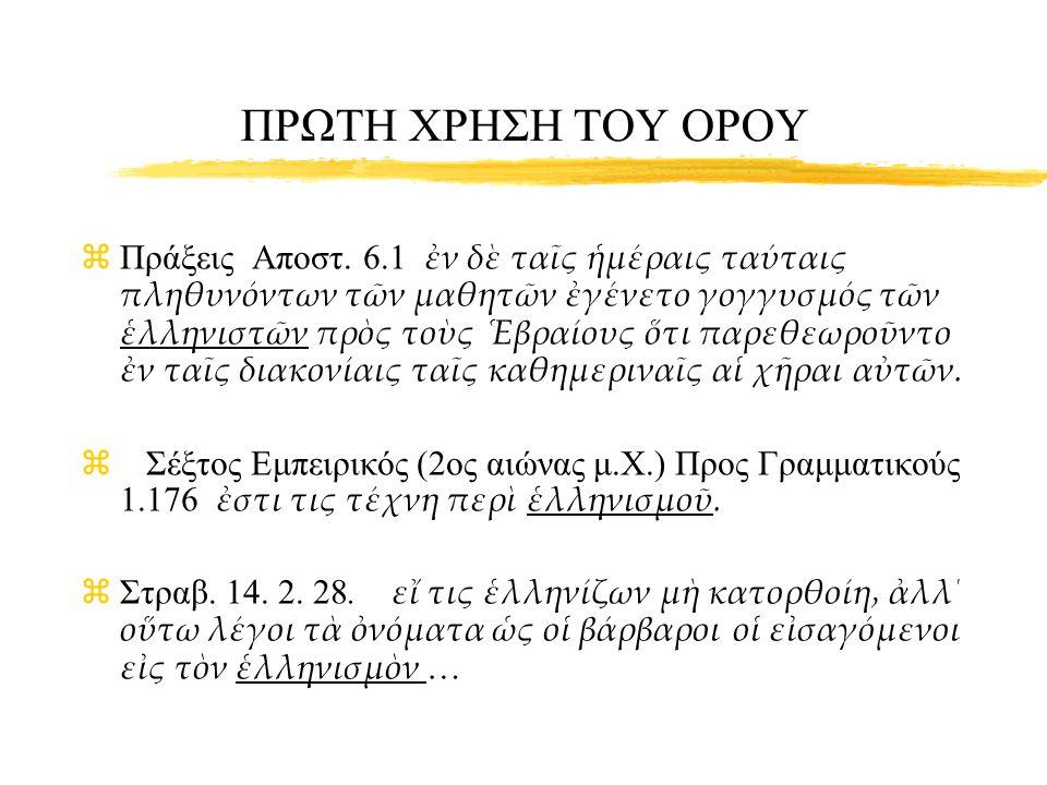 Η αυτοκρατορία του Αλέξανδρου, όπως διαιρέθηκε από τους στρατηγούς του.