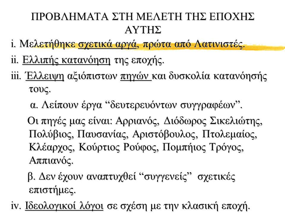  Ποια η εξέλιξη της πόλεως-κράτους;  Ποια η εξέλιξη της Μακεδονίας μετά τη διάλυση της αυτοκρατορίας του Αλέξανδρου;  Ποια η τύχη της παραδοσιακής θρησκευτικής λατρείας και του συστήματος ηθικών αξιών;  Πως αντιμετωπίστηκαν ζητήματα του φύλου και της εθνικής ταυτότητας;  Ποια πνευματική δραστηριότητα αναπτύχθηκε και ποια η αλληλεπίδρασή της με την κοινωνική πραγματικότητα;