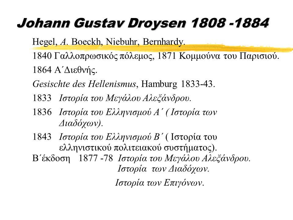 H προσφορά του Droysen  Αναδεικνύει την πρωτοτυπία και τη θετικότητα του Ελληνισμού.