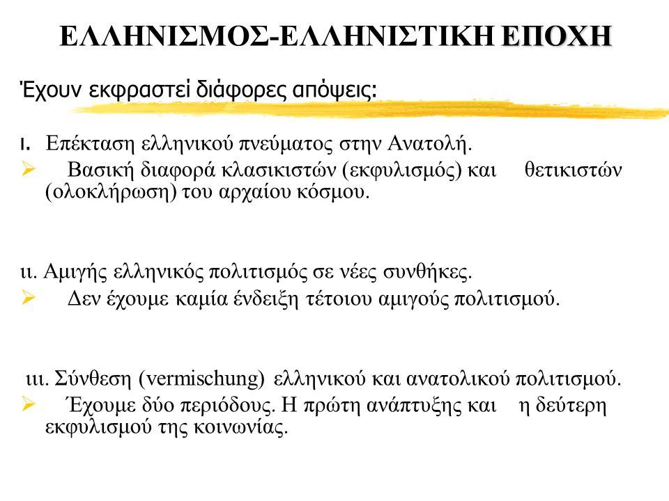 ΕΠΟΧΗ ΕΛΛΗΝΙΣΜΟΣ-ΕΛΛΗΝΙΣΤΙΚΗ ΕΠΟΧΗ Έχουν εκφραστεί διάφορες απόψεις: ι. Επέκταση ελληνικού πνεύματος στην Ανατολή.  Βασική διαφορά κλασικιστών (εκφυλ