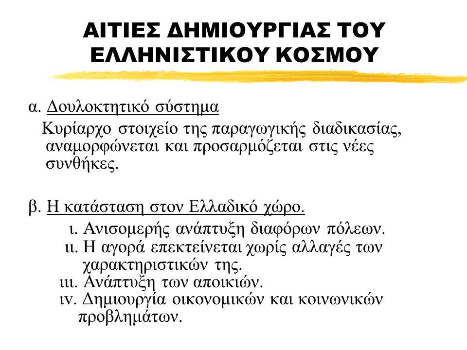  Πόσο οι Έλληνες επηρεάστηκαν από τις κοινωνίες που κατέκτησαν; Οι πληροφορίες που έχουμε είναι ελάχιστες.