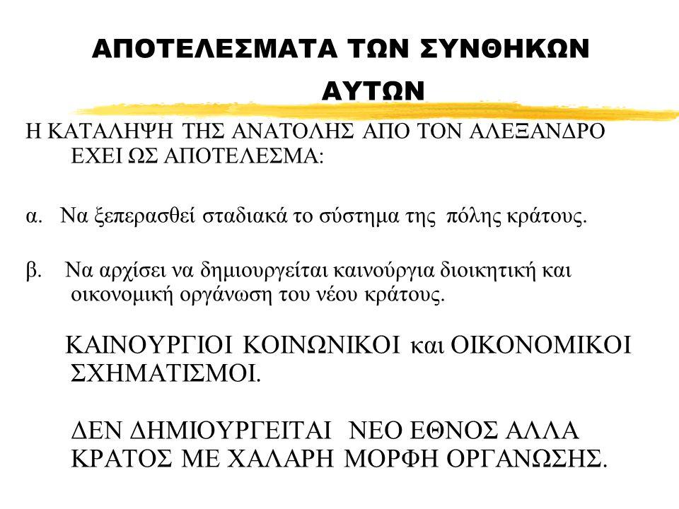 Χωροχρονική οριοθέτηση της ελληνιστικής εποχής 359 Άνοδος του Φιλίππου στην εξουσία.