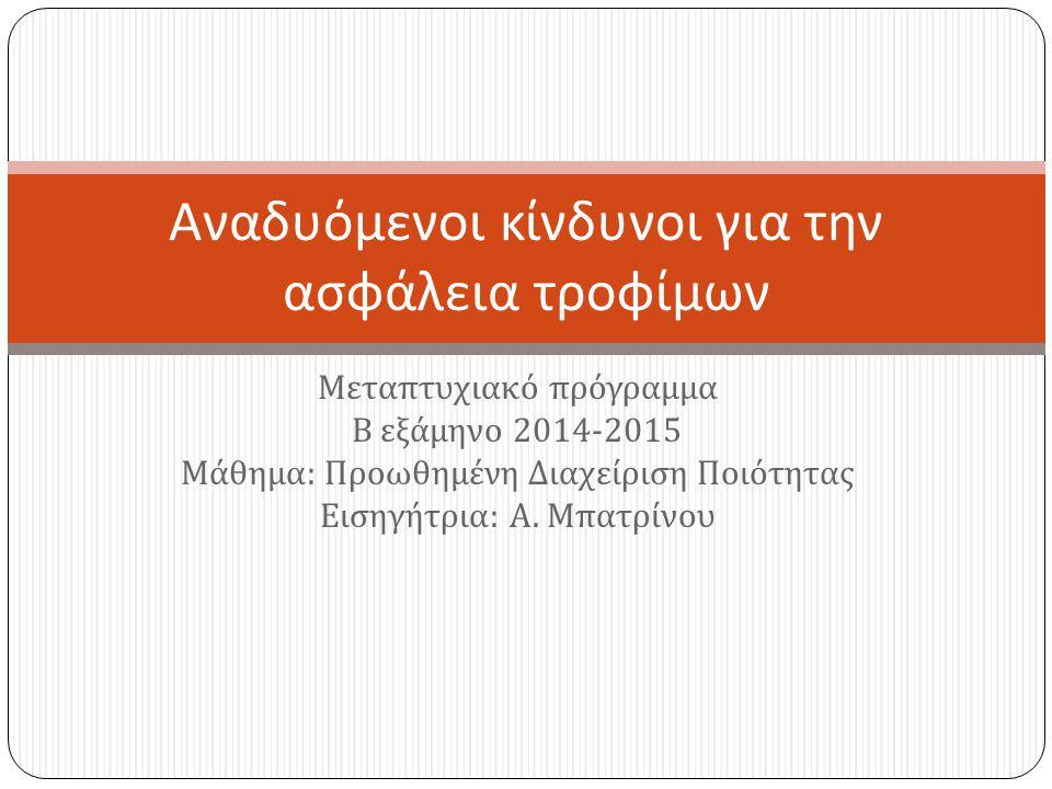 Μεταπτυχιακό πρόγραμμα Β εξάμηνο 2014-2015 Μάθημα : Προωθημένη Διαχείριση Ποιότητας Εισηγήτρια : Α.