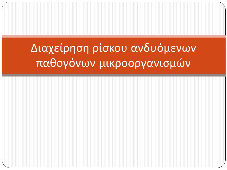 Προτεινόμενα μέτρα περιορισμού ( μετα συλλεκτικά ) του ρίσκου για το παθογόνο E. coli O157:H7