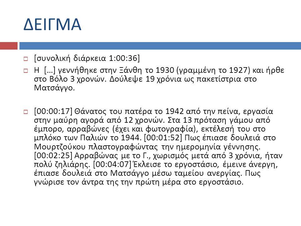 ΔΕΙΓΜΑ  [συνολική διάρκεια 1:00:36]  Η […] γεννήθηκε στην Ξάνθη το 1930 (γραμμένη το 1927) και ήρθε στο Βόλο 3 χρονών.