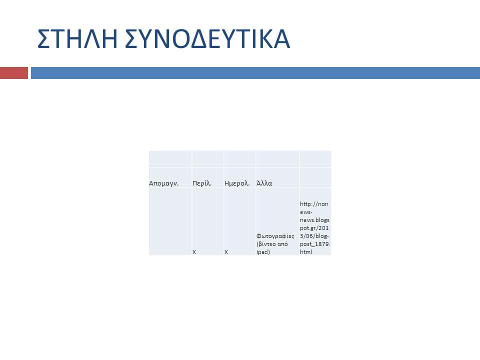 ΣΤΗΛΗ ΣΥΝΟΔΕΥΤΙΚΑ Απομαγν.Περίλ.Ημερολ.Άλλα ΧΧ Φωτογραφίες (βίντεο από ipad) http://non ews- news.blogs pot.gr/201 3/06/blog- post_1879.