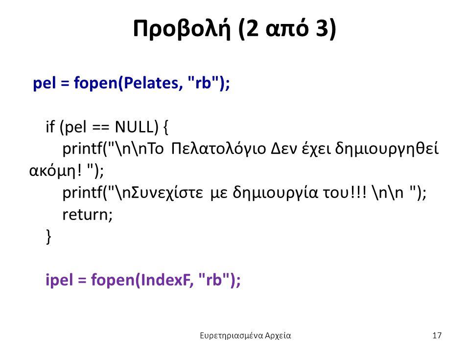 Προβολή (2 από 3) pel = fopen(Pelates, rb ); if (pel == NULL) { printf( \n\nΤο Πελατολόγιο Δεν έχει δημιουργηθεί ακόμη.