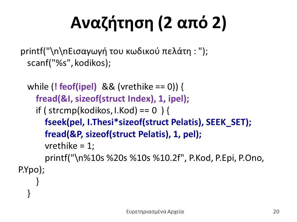 Αναζήτηση (2 από 2) printf(