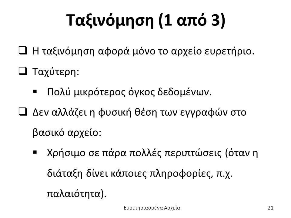 Ταξινόμηση (1 από 3)  Η ταξινόμηση αφορά μόνο το αρχείο ευρετήριο.