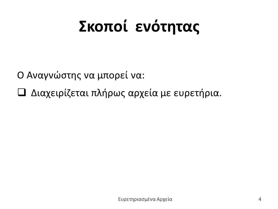 Δημιουργία – Επέκταση (4 από 4) strcpy(I.Kod, P.Kod); I.Thesi= N; fwrite(&I, sizeof(struct Index), 1, ipel); N++; printf( \n\n Θέλετα νέα καταχώρηση (0=Όχι, 1=ΝΑΙ) : ); scanf( &d , &synexeia); } while (synexeia == 1); fclose(pel); fclose(ipel); } Ευρετηριασμένα Αρχεία 15