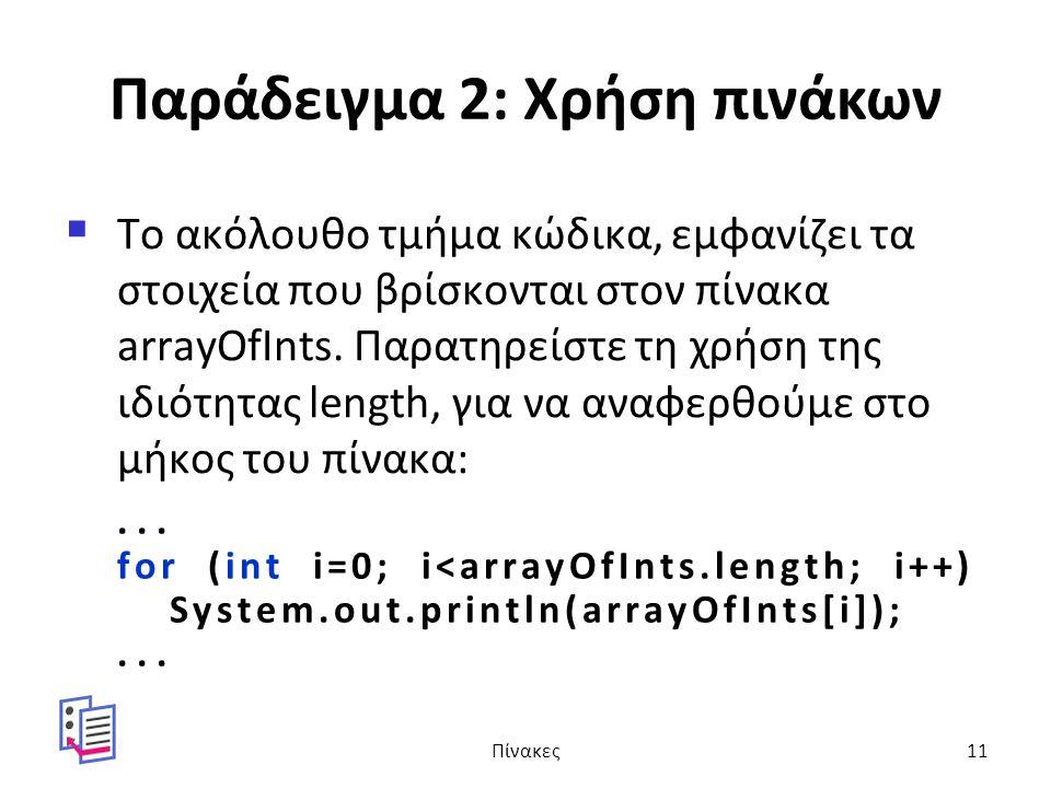 Παράδειγμα 2: Χρήση πινάκων  Το ακόλουθο τμήμα κώδικα, εμφανίζει τα στοιχεία που βρίσκονται στον πίνακα arrayOfInts.