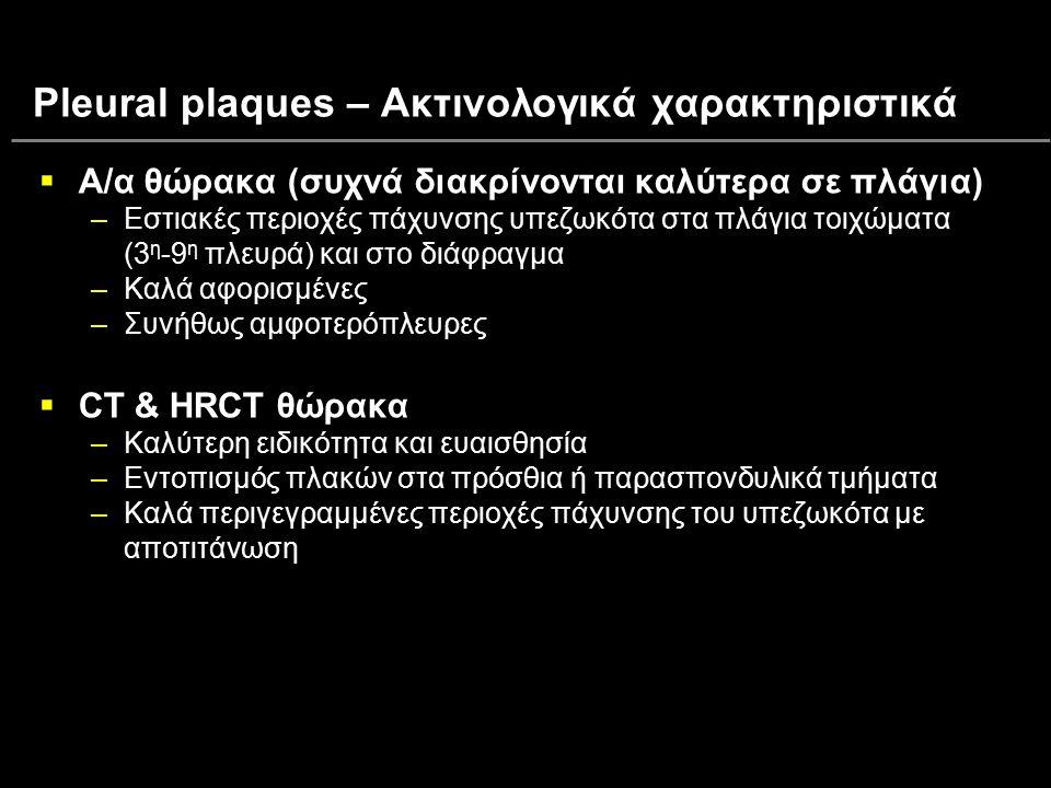 Pleural plaques – Ακτινολογικά χαρακτηριστικά Pleural plaques – Ακτινολογικά χαρακτηριστικά  Α/α θώρακα (συχνά διακρίνονται καλύτερα σε πλάγια) –Εστι
