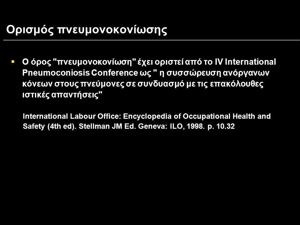 Ορισμός πνευμονοκονίωσης  Ο όρος
