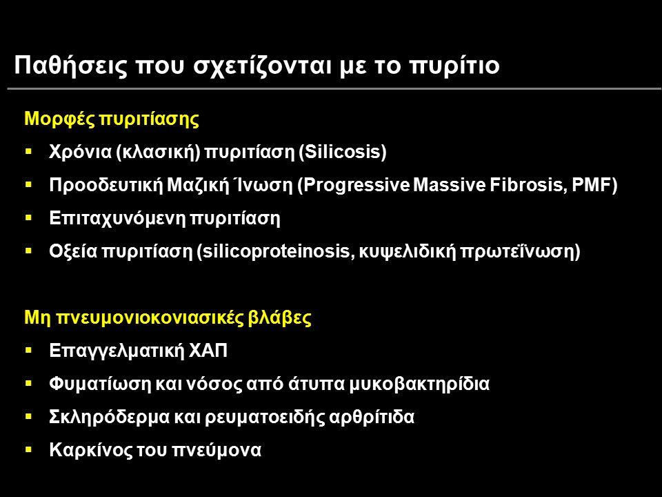 Παθήσεις που σχετίζονται με το πυρίτιο Μορφές πυριτίασης  Χρόνια (κλασική) πυριτίαση (Silicosis)  Προοδευτική Μαζική Ίνωση (Progressive Massive Fibr
