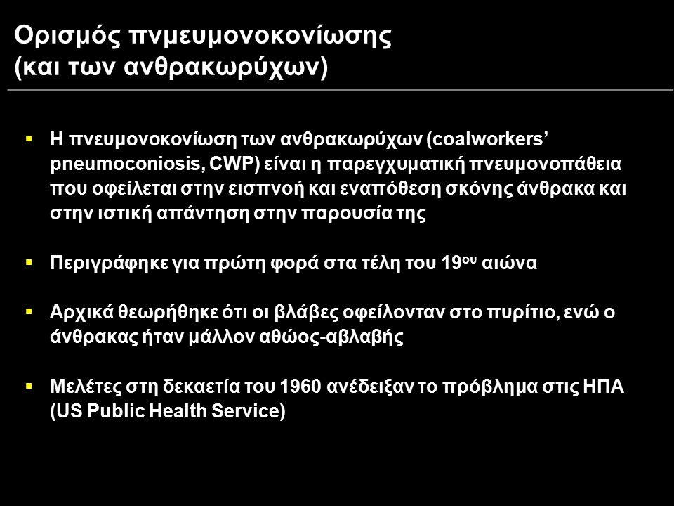 Ορισμός πνμευμονοκονίωσης (και των ανθρακωρύχων)  Η πνευμονοκονίωση των ανθρακωρύχων (coalworkers' pneumoconiosis, CWP) είναι η παρεγχυματική πνευμον