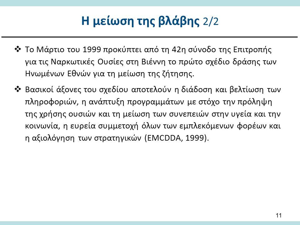 11  Το Μάρτιο του 1999 προκύπτει από τη 42η σύνοδο της Επιτροπής για τις Ναρκωτικές Ουσίες στη Βιέννη το πρώτο σχέδιο δράσης των Ηνωμένων Εθνών για τη μείωση της ζήτησης.