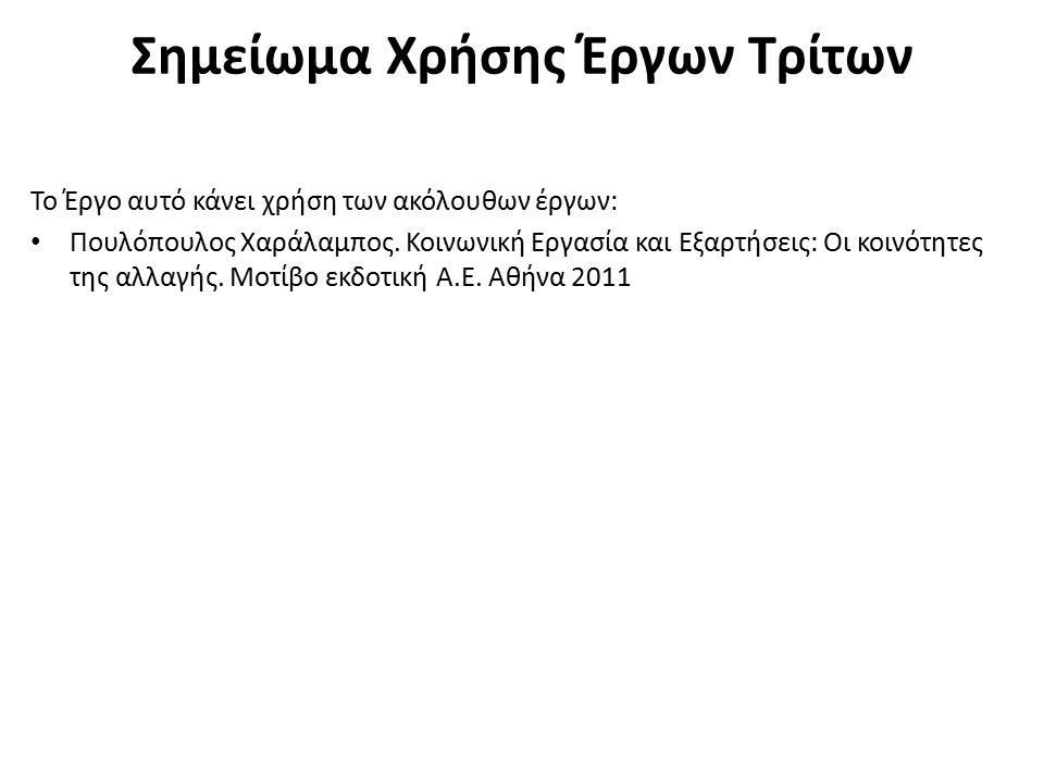 Σημείωμα Χρήσης Έργων Τρίτων Το Έργο αυτό κάνει χρήση των ακόλουθων έργων: Πουλόπουλος Χαράλαμπος.