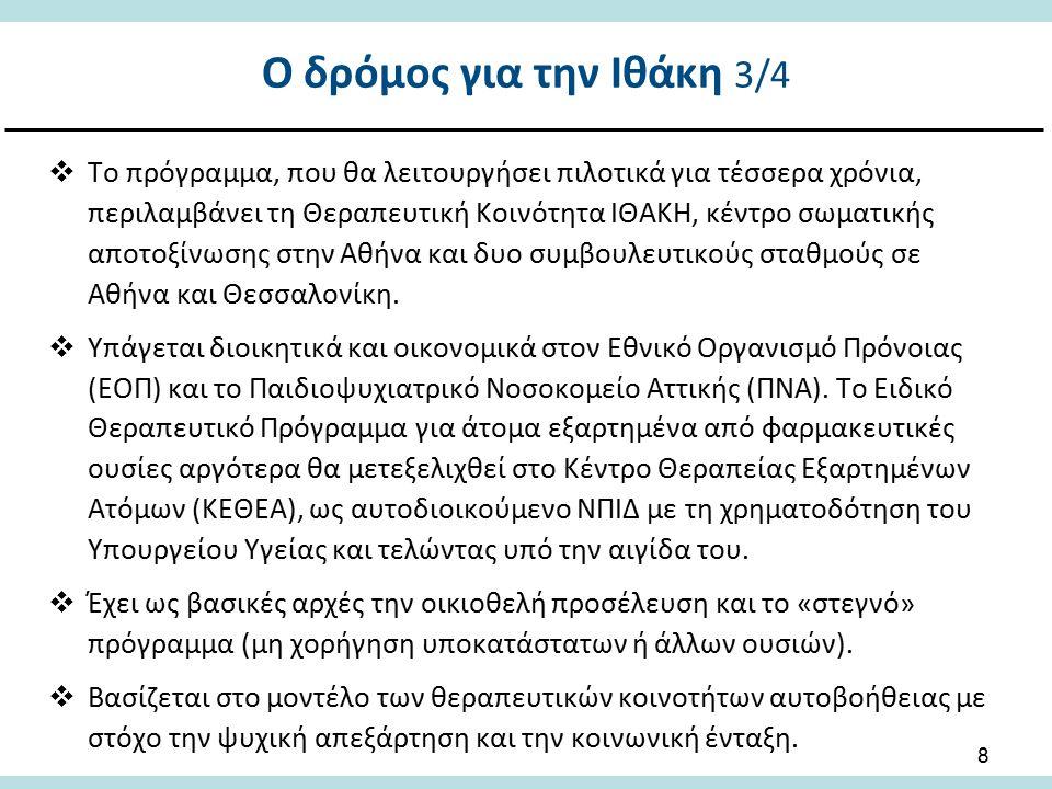 8  Το πρόγραμμα, που θα λειτουργήσει πιλοτικά για τέσσερα χρόνια, περιλαμβάνει τη Θεραπευτική Κοινότητα ΙΘΑΚΗ, κέντρο σωματικής αποτοξίνωσης στην Αθήνα και δυο συμβουλευτικούς σταθμούς σε Αθήνα και Θεσσαλονίκη.