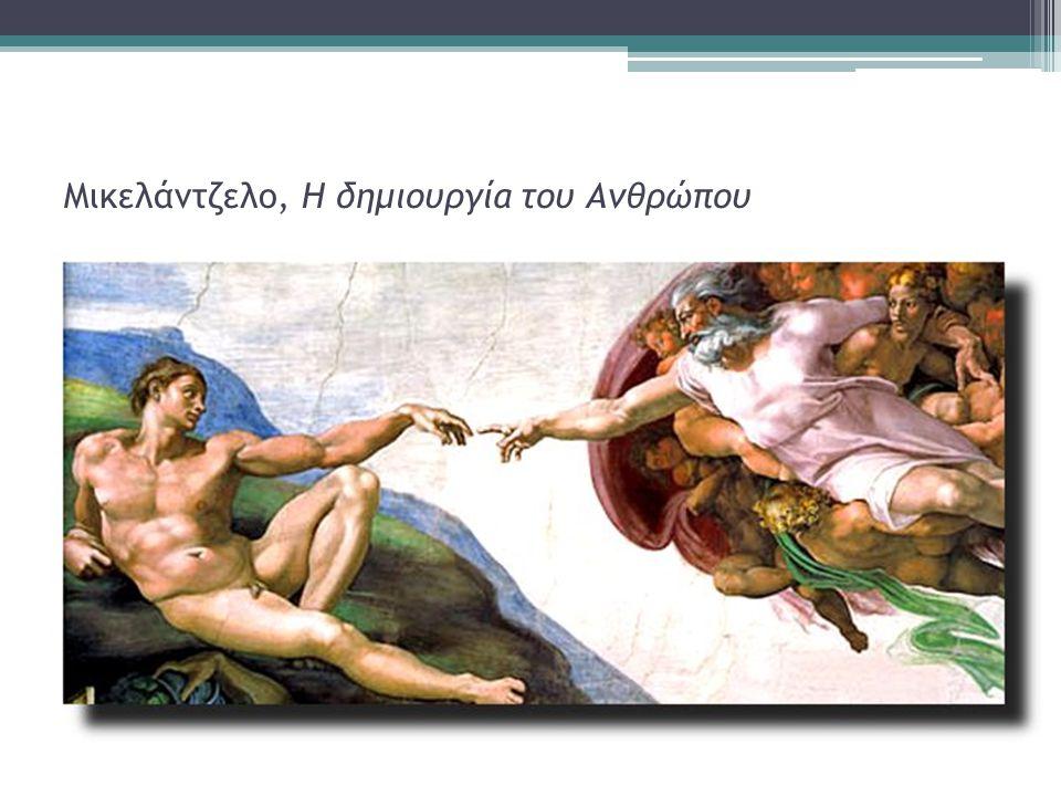 Μικελάντζελο, Η δημιουργία του Ανθρώπου