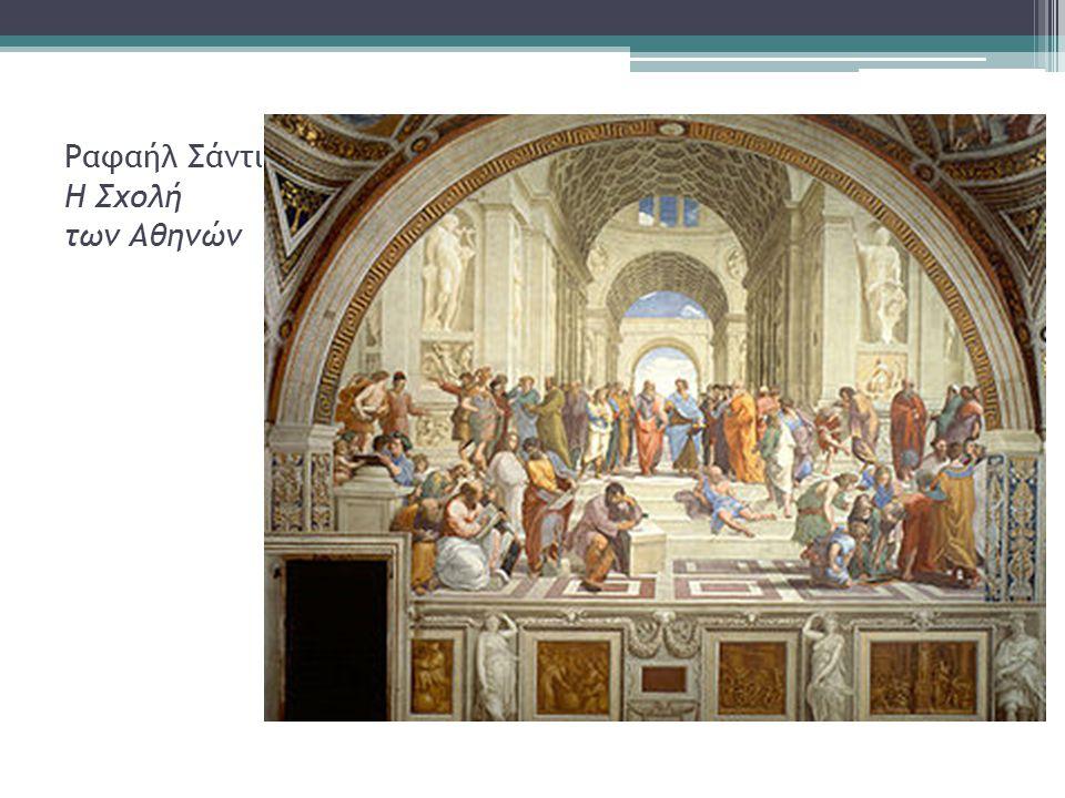 Ραφαήλ Σάντι Η Σχολή των Αθηνών