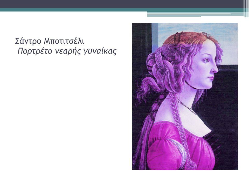 Σάντρο Μποτιτσέλι Πορτρέτο νεαρής γυναίκας