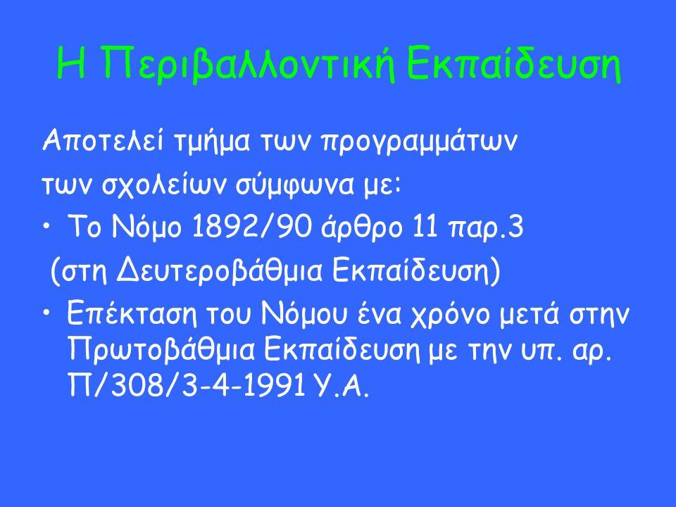 Η Περιβαλλοντική Εκπαίδευση Αποτελεί τμήμα των προγραμμάτων των σχολείων σύμφωνα με: Το Νόμο 1892/90 άρθρο 11 παρ.3 (στη Δευτεροβάθμια Εκπαίδευση) Επέκταση του Νόμου ένα χρόνο μετά στην Πρωτοβάθμια Εκπαίδευση με την υπ.
